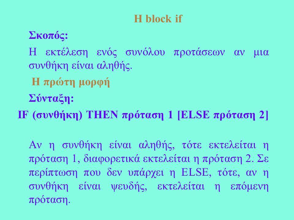 Η block if Σκοπός: Η εκτέλεση ενός συνόλου προτάσεων αν μια συνθήκη είναι αληθής.