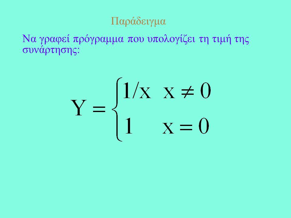 Παράδειγμα Να γραφεί πρόγραμμα που υπολογίζει τη τιμή της συνάρτησης: