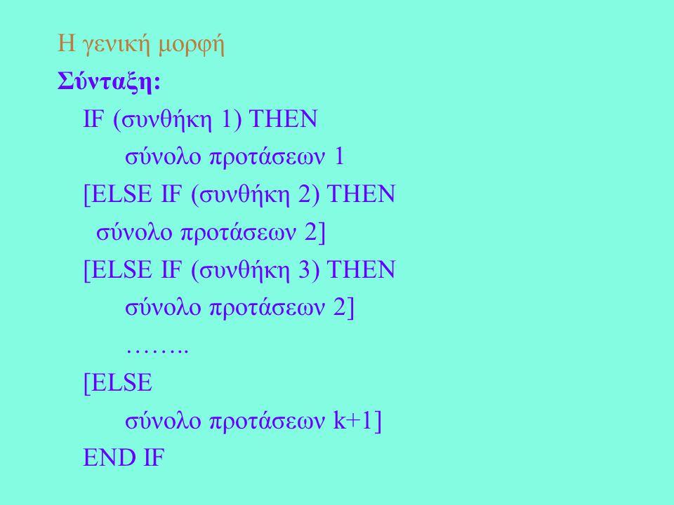 Η γενική μορφή Σύνταξη: IF (συνθήκη 1) ΤΗΕΝ σύνολο προτάσεων 1 [ELSE IF (συνθήκη 2) ΤΗΕN σύνολο προτάσεων 2] [ELSE IF (συνθήκη 3) ΤΗΕΝ σύνολο προτάσεων 2] ……..
