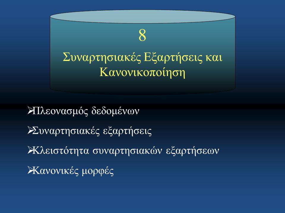 8 Συναρτησιακές Εξαρτήσεις και Κανονικοποίηση  Πλεονασμός δεδομένων  Συναρτησιακές εξαρτήσεις  Κλειστότητα συναρτησιακών εξαρτήσεων  Κανονικές μορφές