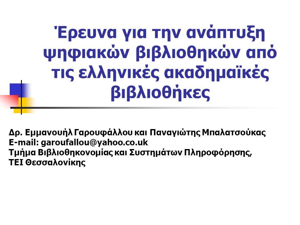 Έρευνα για την ανάπτυξη ψηφιακών βιβλιοθηκών από τις ελληνικές ακαδημαϊκές βιβλιοθήκες Δρ.