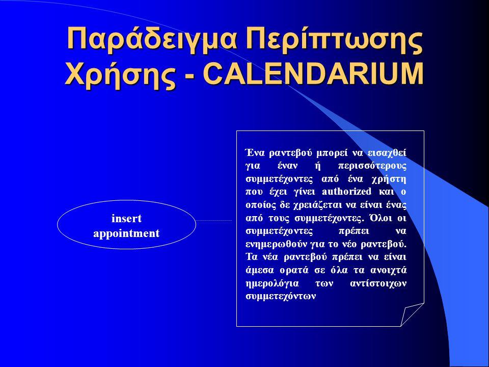 Παράδειγμα Περίπτωσης Χρήσης - CALENDARIUM insert appointment Ένα ραντεβού μπορεί να εισαχθεί για έναν ή περισσότερους συμμετέχοντες από ένα χρήστη πο
