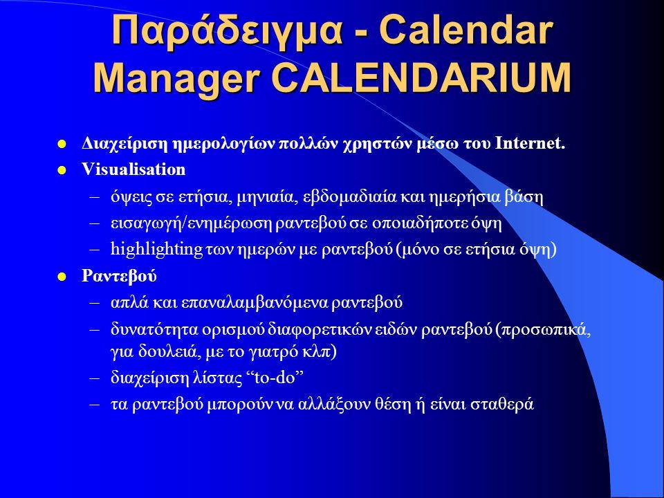 Παράδειγμα - Calendar Manager CALENDARIUM l Διαχείριση ημερολογίων πολλών χρηστών μέσω του Internet. l Visualisation –όψεις σε ετήσια, μηνιαία, εβδομα