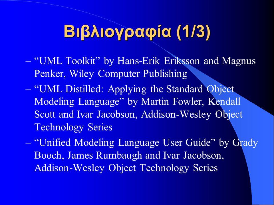 """Βιβλιογραφία (1/3) –""""UML Toolkit"""" by Hans-Erik Eriksson and Magnus Penker, Wiley Computer Publishing –""""UML Distilled: Applying the Standard Object Mod"""
