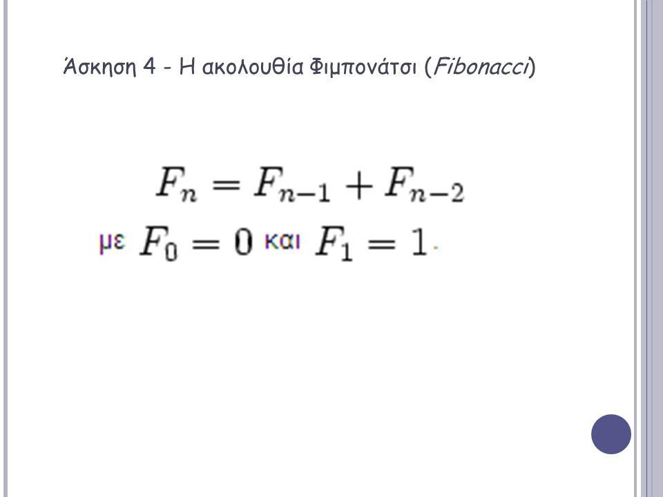 Άσκηση 4 - Η ακολουθία Φιμπονάτσι (Fibonacci)