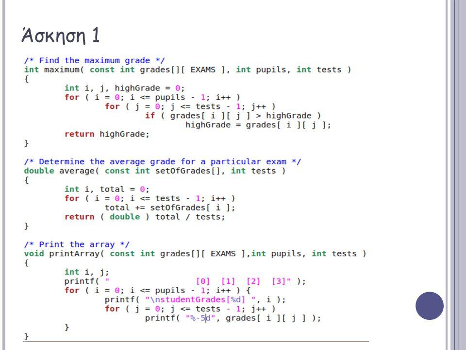 Άσκηση 2 Μονοδιάστατος πίνακας response[99] με αριθμούς από 1-9