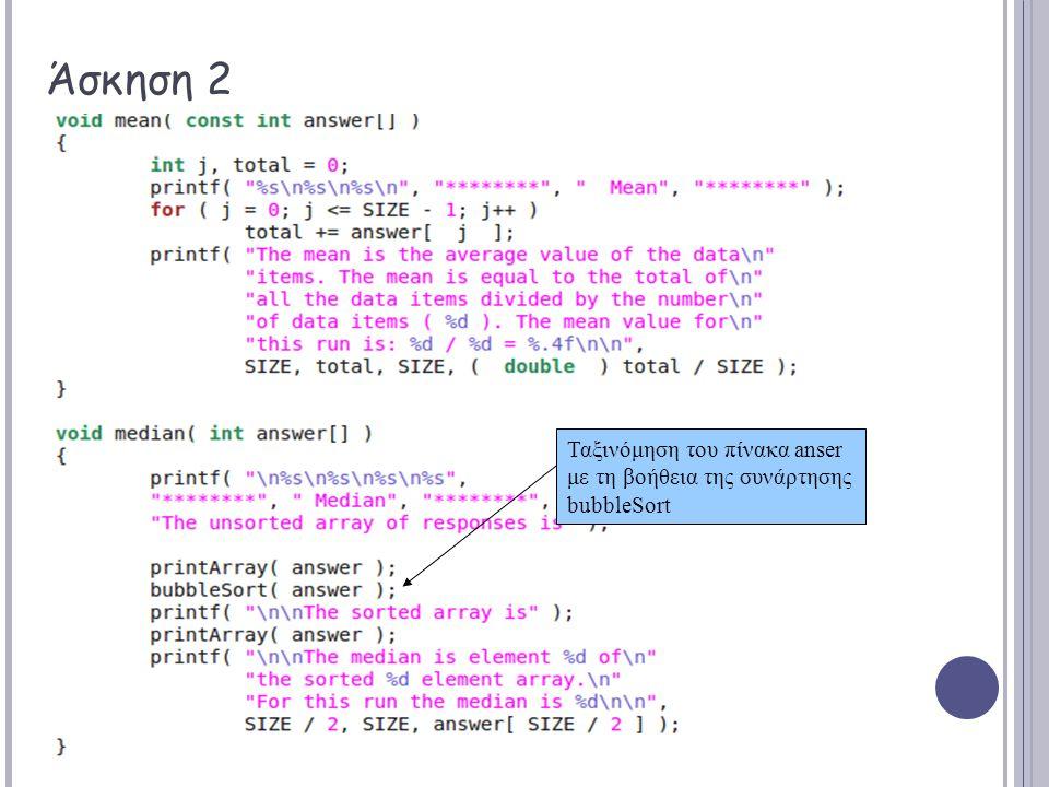 Άσκηση 2 Ταξινόμηση του πίνακα anser με τη βοήθεια της συνάρτησης bubbleSort