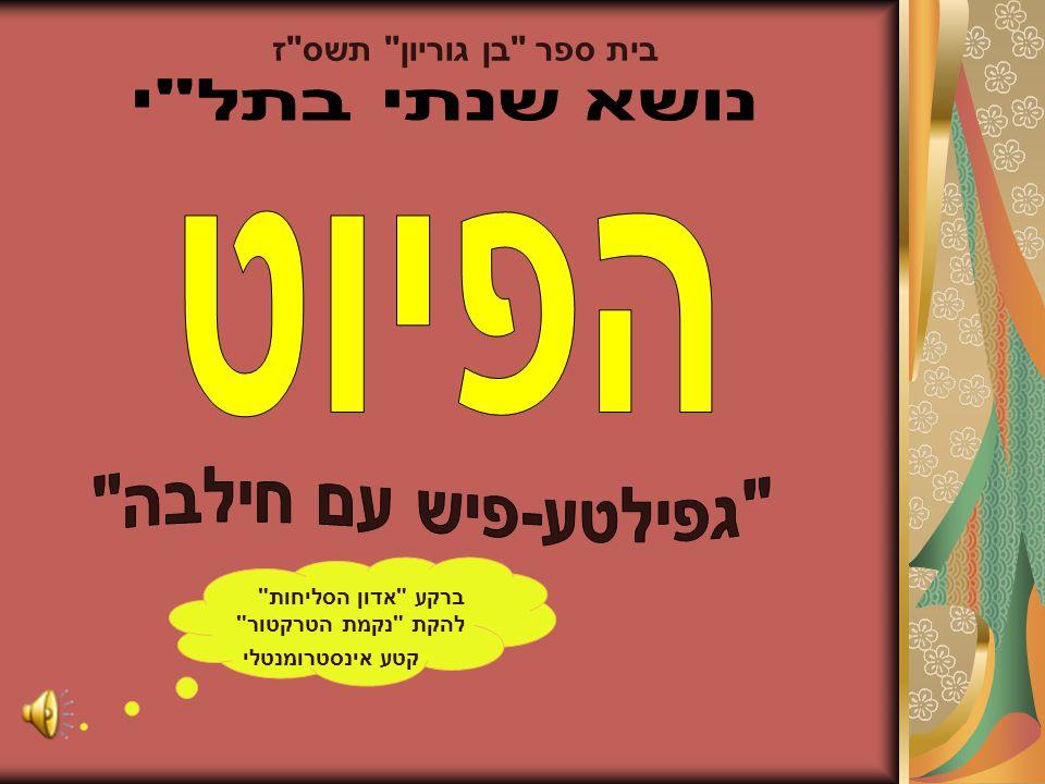 סקירה היסטורית ליצירת הפיוט בימי הכנסת הגדולה נהגו לומר פרקי תהלים, קטעים מן התורה ותפילות קצרות.