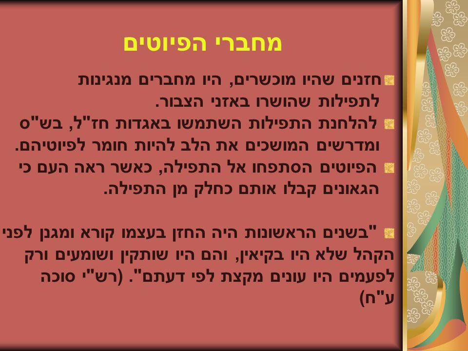 סקירה היסטורית ליצירת הפיוט בימי הכנסת הגדולה נהגו לומר פרקי תהלים, קטעים מן התורה ותפילות קצרות. בימי התלמוד לאחר חורבן הבית נהגו להתפלל בבתי הכנסת ו