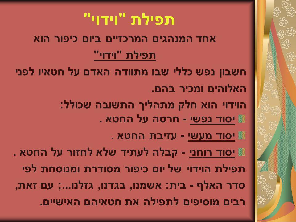 על הפיוט - אדון עולם אחד הפיוטים הקדומים ביותר הידועים לנו המצוי בסדר התפילה של כל עדות ישראל.