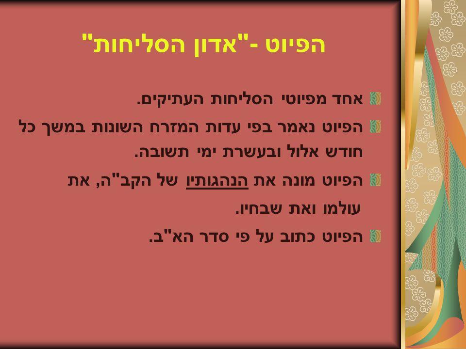 הפייטן הפייטן היה בעל יידע יהודי מקיף ומעמיק, ששילב יכולת יצירה פואטית עם יידע מוסיקלי רחב, שאפשר לו להרכיב באמנות את לחני המוסיקה בת-זמנו על תפילות וטקסטים יהודיים.
