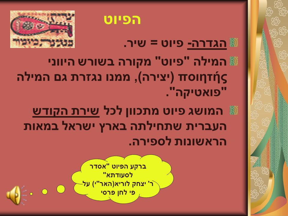 על הפיוט - אהבת הדסה אחד הפיוטים הידועים ביותר במסורת יהודי תימן, שחובר ע י גדול משורריה, ר שלום שבזי, בן המאה ה-17.