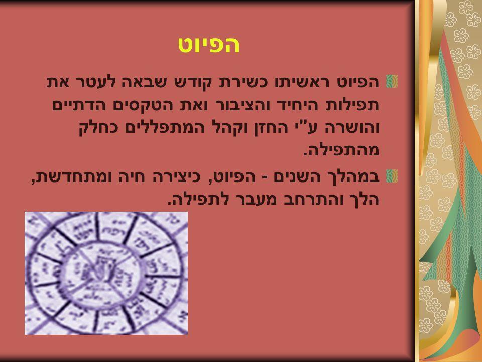 אהבת הדסה / ר שלום שבזי תימן מאה 17 יַחְדָּו עֲלֵי שֻׁלְחָן וְכוֹס דּוֹדִי קְרָא זַמֵּן שְׂרִידֵינוּ וְכָל הַנִּסְגְּלִים מִכּוֹס יְשׁוּעוֹת אֶשְׂמְחָה וַאְזַמְּרָה אוֹצִיא לְכָל סוֹדִי וְאָשִׁיב שׁוֹאֲלִים שֵׁם טוֹב לְמַשְׂכִּילִים בְּדַעַת יָשְׁרָה כִּי הֵם עֲלֵי יִצְרָם בְּוַדַּאי מוֹשְׁלִים תַּאְוַת לְבָבָם לַעֲשׂוֹת טוֹב גָּבְרָה יַעְלוּ לְגַן עֵדֶן וְחַיִּים נוֹחֲלִים אַהְבַת יְחִידָתִי לְטוּב אֵל נָהֲרָה בָּרוּךְ שְׁהוּא נוֹתֵן שְׂכַר כָּל פּוֹעֲלִים שָׁלוֹם כְּנָהָר לַעֲדָתִי יִנְהֲרָה זָקֵן וְגַם בָּחוּר וְכָל הָעוֹלְלִים אָנָא אהֲבַת הֲדַסָּה עַל לְבָבִי נִקְשְׁרָה וַאְנִי בְּתוֹךְ גּוֹלָה פְּעָמַי צוֹלְלִים לוּ יֵשׁ רְשׁוּת לִי אֶעֱלֶה אֶתְחַבְּרָה תּוֹךְ שַׁעֲרֵי צִיּוֹן אֲשֶׁר הֵם נֶהְלְלִים שַׁחְרִית וְעַרְבִּית בַּת נְדִיבִים אֶזְכְּרָה לִבִּי וְרַעְיוֹנַי בְּחֵשֶׁק נִבְהֲלִים בִּנְעִים זְמִירוֹת מִנְּדוּד אֶתְעוֹרְרָה וַאְנִי וְרַעְיָתִי בְּרִנָּה צוֹהֲלִים בִינוּ עֲדַת קֹדֶשׁ בְּשִׁירָה חֻבְּרָה חָתָן וְהַכַּלָּה בְּחֻפָּה נִכְלְלִים זֶה יוֹם שְׂמָחוֹת לַאֲיֻמָּה יָקְרָה כִּי הִיא וְדוֹדָהּ חֵן וְחֶסֶד גּוֹמְלִים
