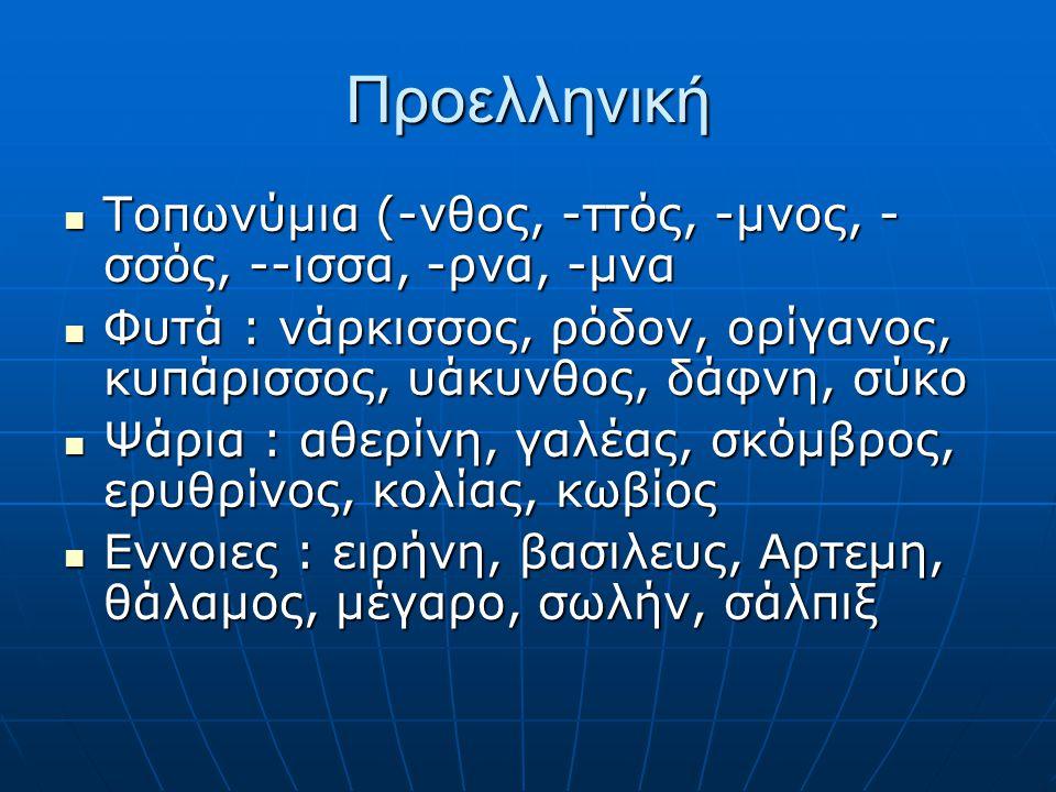Προελληνική Τοπωνύμια (-νθος, -ττός, -μνος, - σσός, --ισσα, -ρνα, -μνα Τοπωνύμια (-νθος, -ττός, -μνος, - σσός, --ισσα, -ρνα, -μνα Φυτά : νάρκισσος, ρό