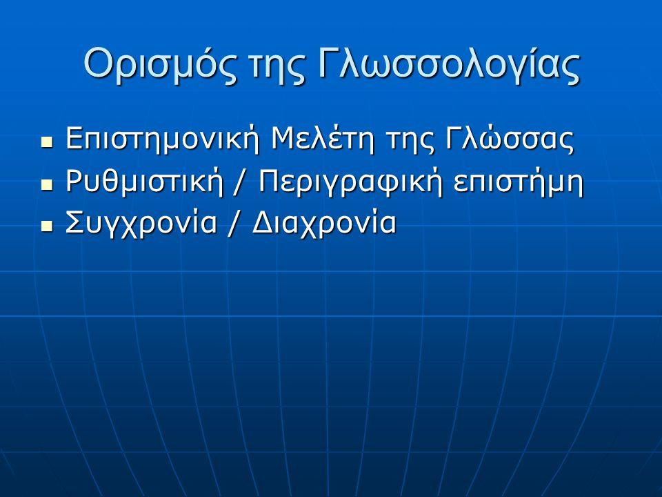 Ορισμός της Γλωσσολογίας Επιστημονική Μελέτη της Γλώσσας Επιστημονική Μελέτη της Γλώσσας Ρυθμιστική / Περιγραφική επιστήμη Ρυθμιστική / Περιγραφική επ