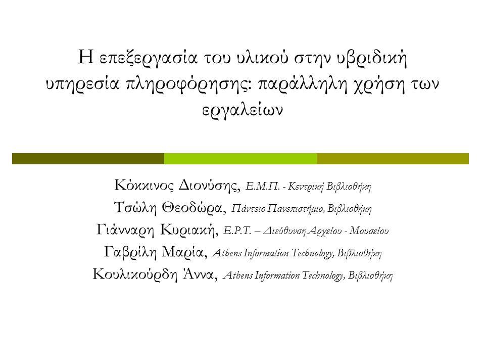 Η επεξεργασία του υλικού στην υβριδική υπηρεσία πληροφόρησης: παράλληλη χρήση των εργαλείων Κόκκινος Διονύσης, Ε.Μ.Π. - Κεντρική Βιβλιοθήκη Τσώλη Θεοδ