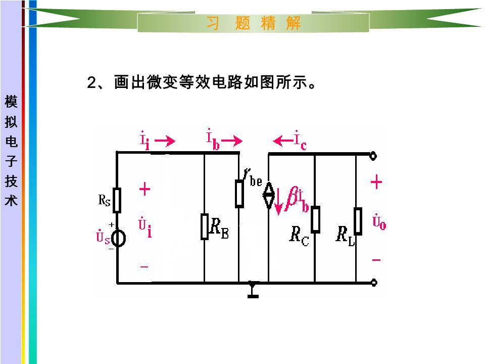 习 题 精 解 2 、画出微变等效电路如图所示。