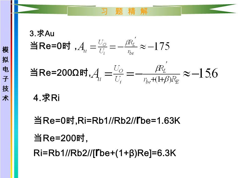 习 题 精 解 3.求 Au 当 Re=0 时, 当 Re=200Ω 时, 4.