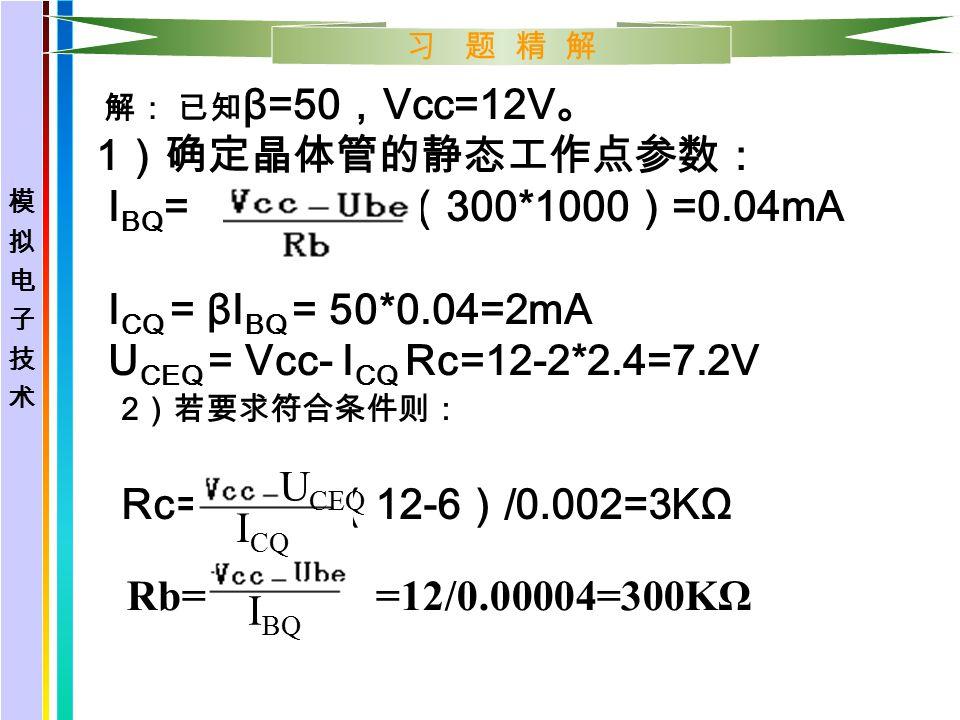 习 题 精 解 2-3 已知某放大电路的输出电阻 Ro=7.5KΩ, 其开路输出电压为 Uo=2V 。问该放大电路在负 载电阻 R L =2.5KΩ 时,输出电压是多少?