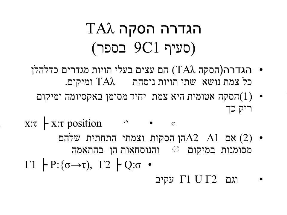 הגדרה הסקה TAλ (סעיף 9C1 בספר) הגדרה (הסקה TAλ) הם עצים בעלי תויות מגדרים כדלהלן כל צמת נושא שתי תויות נוסחת TAλ ומיקום.