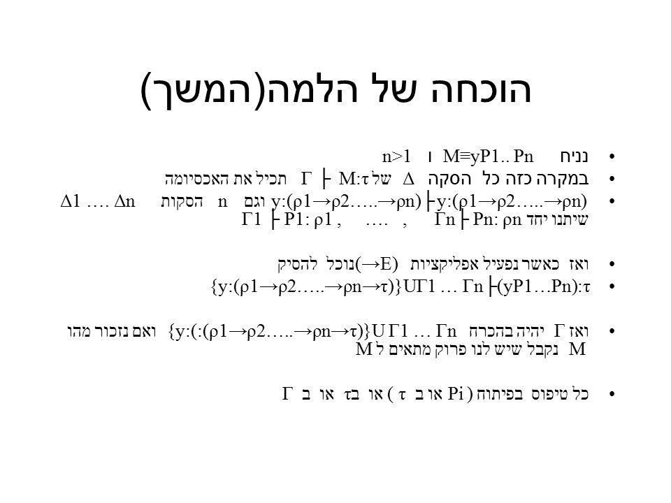 הוכחה של הלמה ( המשך ) נניח M≡yP1..