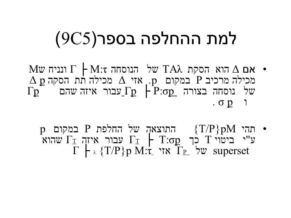 למת ההחלפה בספר (9C5) אם Δ הוא הסקת TAλ של הנוסחהM:τ ├ Γ ונניח שM מכילה מרכיב P במקום p.