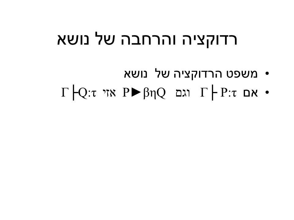 רדוקציה והרחבה של נושא משפט הרדוקציה של נושא אם P:τ Γ├ וגם P►βηQ אזי Γ├Q:τ