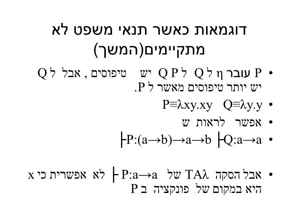 דוגמאות כאשר תנאי משפט לא מתקיימים ( המשך ) P עובר η ל Q ל P Q יש טיפוסים, אבל ל Q יש יותר טיפוסים מאשר ל P.