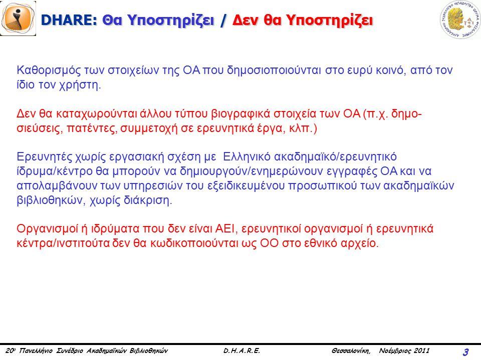 20 ο Πανελλήνιο Συνέδριο Ακαδημαϊκών Βιβλιοθηκών D.H.A.R.E. Θεσσαλονίκη, Νοέμβριος 2011 DHARE: Θα Υποστηρίζει / Δεν θα Υποστηρίζει 3 Καθορισμός των στ