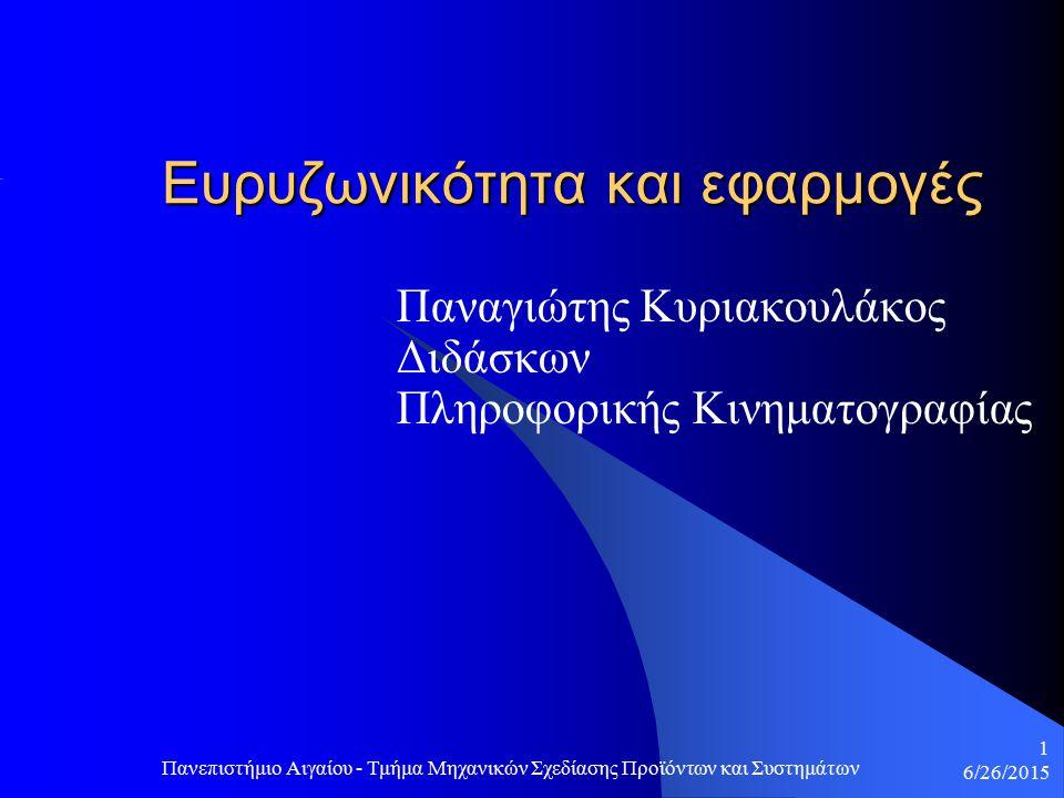 6/26/2015 Πανεπιστήμιο Αιγαίου - Τμήμα Μηχανικών Σχεδίασης Προϊόντων και Συστημάτων 1 Ευρυζωνικότητα και εφαρμογές Παναγιώτης Κυριακουλάκος Διδάσκων Πληροφορικής Κινηματογραφίας