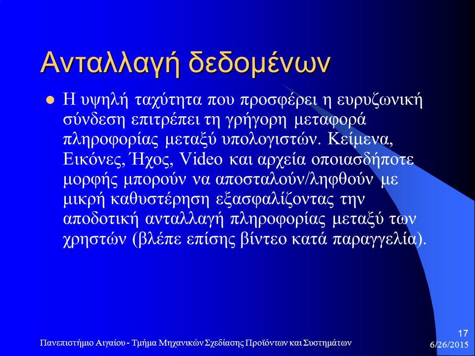 6/26/2015 Πανεπιστήμιο Αιγαίου - Τμήμα Μηχανικών Σχεδίασης Προϊόντων και Συστημάτων 18 Τηλεϊατρική Οι υψηλοί ρυθμοί μετάδοσης ήχου, εικόνας και Video με τη χρήση της ευρυζωνικής σύνδεσης σε συνδυασμό με την αδιάλειπτη σύνδεση με το διαδίκτυο που αυτή εξασφαλίζει βρίσκουν σημαντικές εφαρμογές στον τομέα της τηλεϊατρικής.