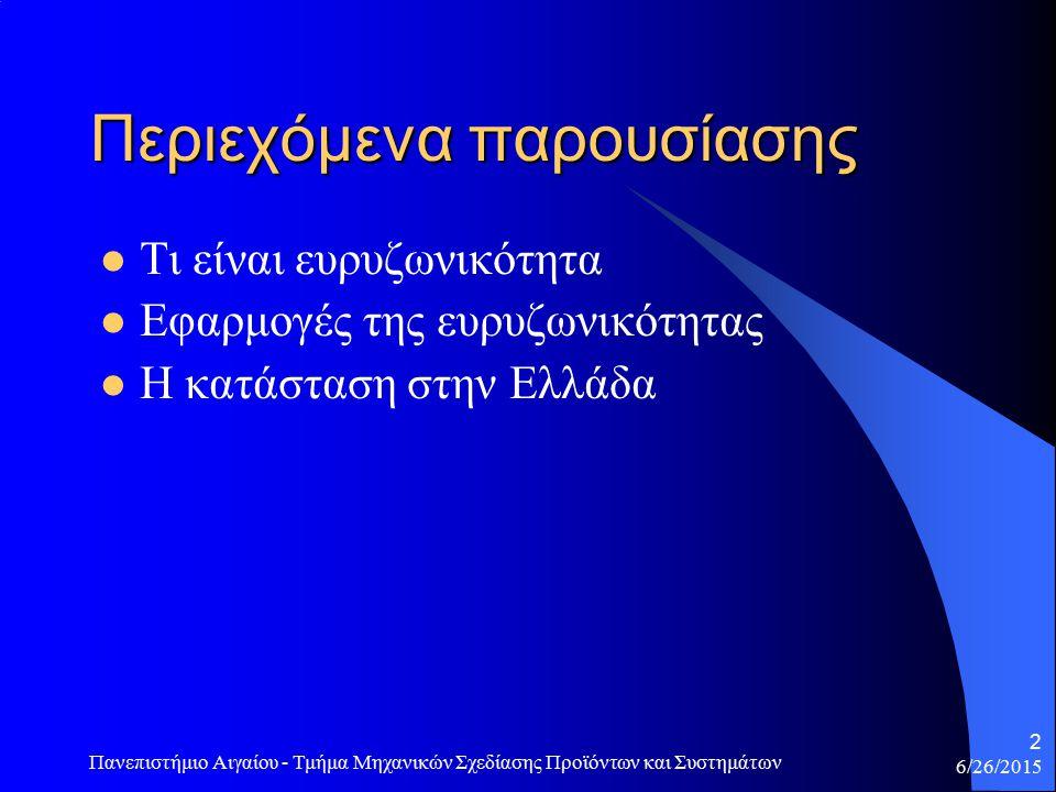 6/26/2015 Πανεπιστήμιο Αιγαίου - Τμήμα Μηχανικών Σχεδίασης Προϊόντων και Συστημάτων 2 Περιεχόμενα παρουσίασης Τι είναι ευρυζωνικότητα Εφαρμογές της ευρυζωνικότητας Η κατάσταση στην Ελλάδα