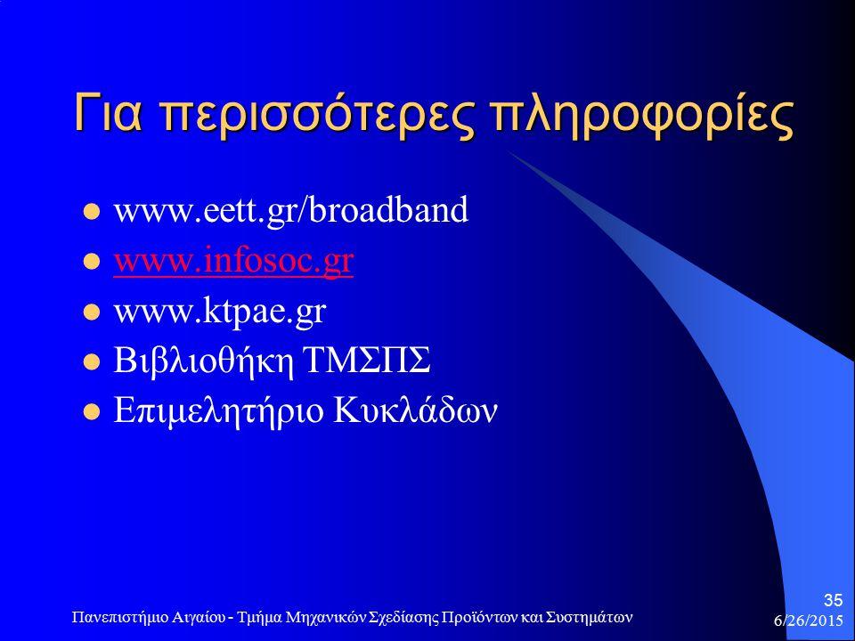 6/26/2015 Πανεπιστήμιο Αιγαίου - Τμήμα Μηχανικών Σχεδίασης Προϊόντων και Συστημάτων 35 Για περισσότερες πληροφορίες www.eett.gr/broadband www.infosoc.gr www.ktpae.gr Βιβλιοθήκη ΤΜΣΠΣ Επιμελητήριο Κυκλάδων