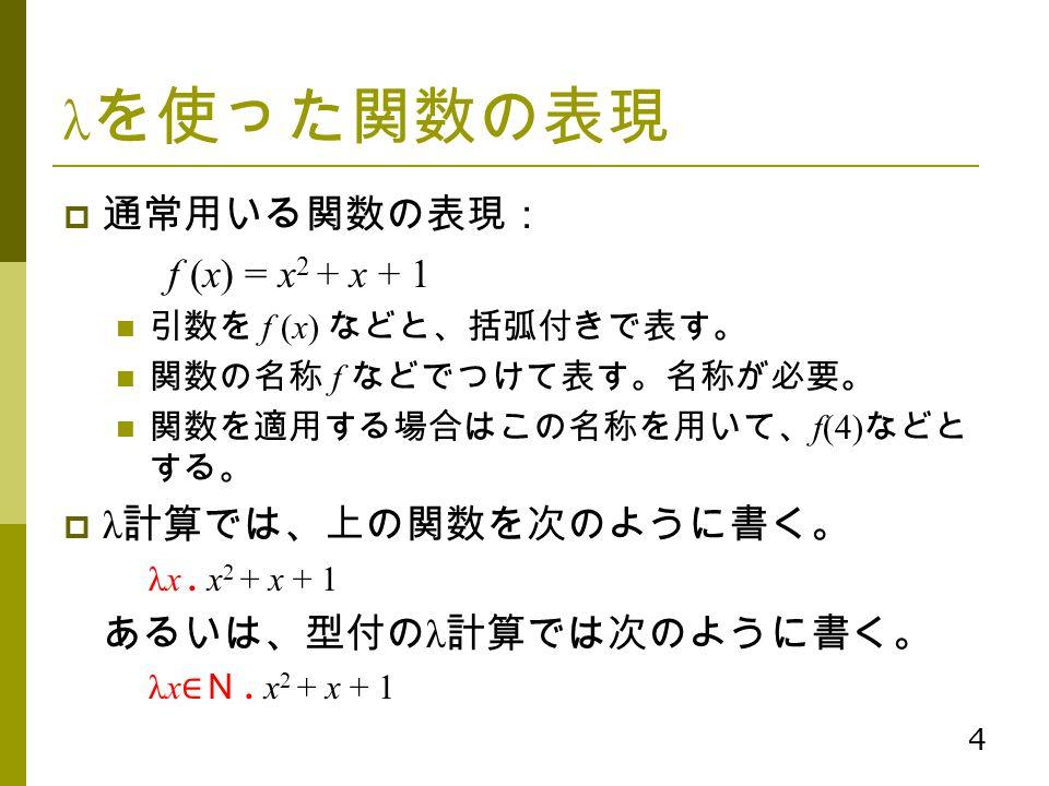 5 λ を使った関数の表現 λx.x 2 + x + 1  関数名を付けずに、関数を表現できる。  そのまま適用できる。 (( λx.