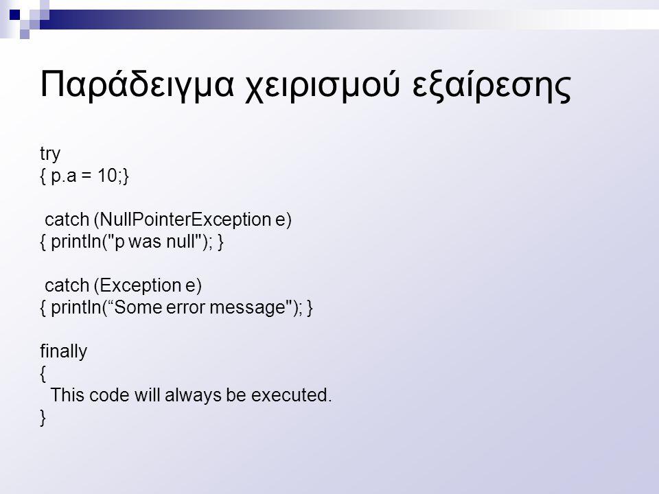 Παράδειγμα χειρισμού εξαίρεσης try { p.a = 10;} catch (NullPointerException e) { println(