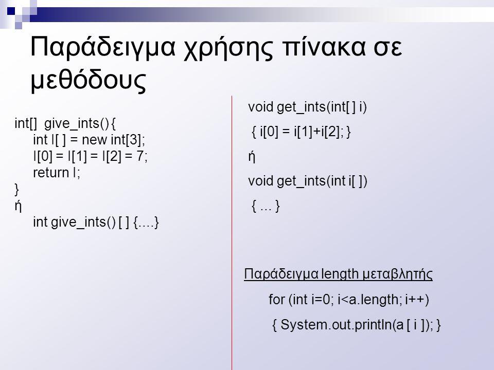 Εξαιρέσεις Όταν σε ένα πρόγραμμα συμβεί κάποιο λάθος, ο κώδικας εγείρει (throw) μία εξαίρεση.