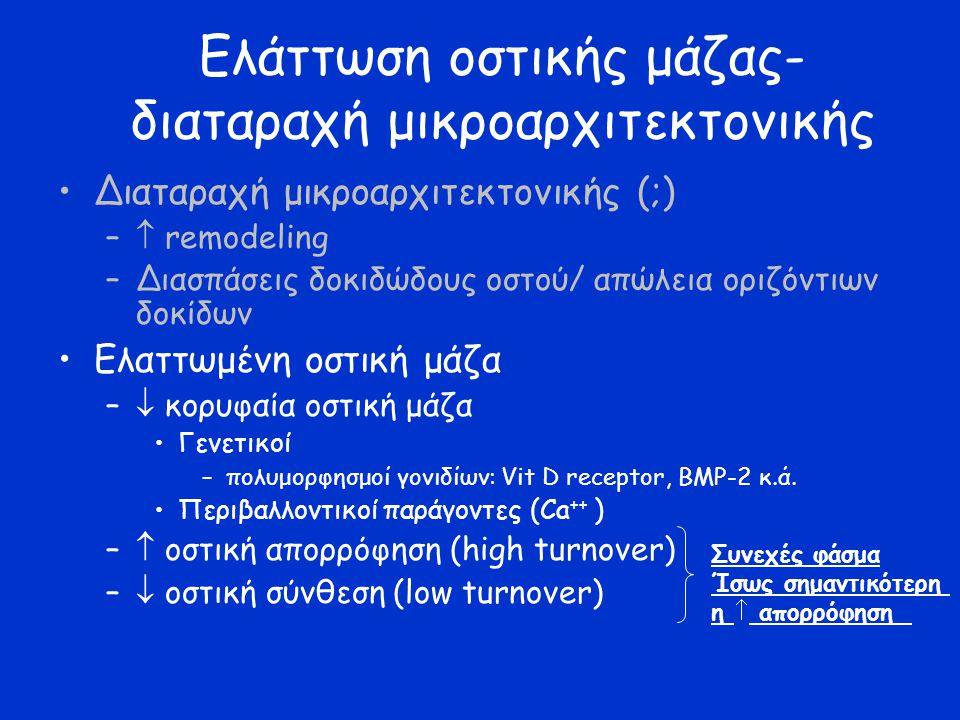 Διαταραχή μικροαρχιτεκτονικής (;) –  remodeling –Διασπάσεις δοκιδώδους οστού/ απώλεια οριζόντιων δοκίδων Eλαττωμένη οστική μάζα –  κορυφαία οστική μ
