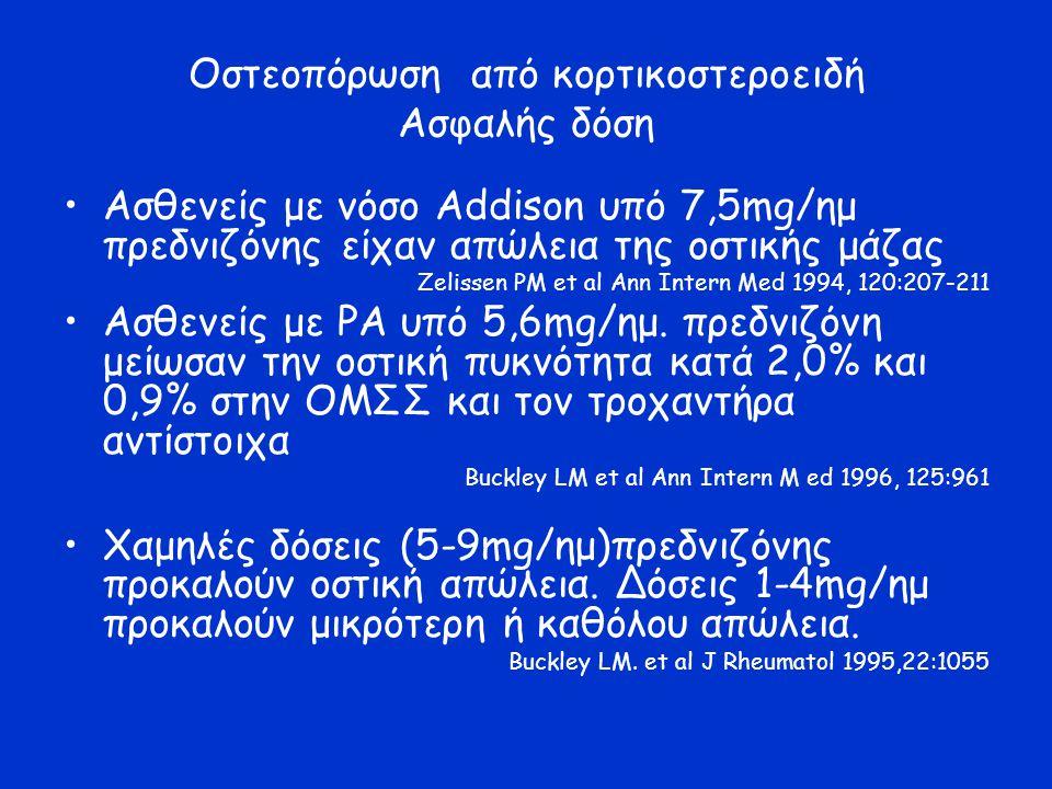 Οστεοπόρωση από κορτικοστεροειδή Ασφαλής δόση Ασθενείς με νόσο Addison υπό 7,5mg/ημ πρεδνιζόνης είχαν απώλεια της οστικής μάζας Zelissen PM et al Ann