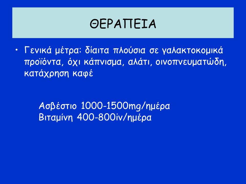 ΘΕΡΑΠΕΙΑ Γενικά μέτρα: δίαιτα πλούσια σε γαλακτοκομικά προϊόντα, όχι κάπνισμα, αλάτι, οινοπνευματώδη, κατάχρηση καφέ Ασβέστιο 1000-1500mg/ημέρα Βιταμίνη 400-800iv/ημέρα