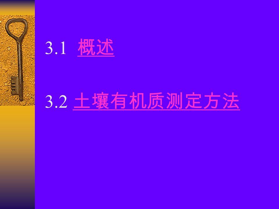 3.2.2 湿 烧法将 C→CO 2 测定 OM 的原理  土壤与含有氧化剂(重铬酸钾、铬酸高锰酸 钾等)、硫酸和磷酸的混合物消化,在煮沸的温 度下( 180~210 ℃)可将有机物完全氧化为 CO 2 ,用适 当的吸收剂吸收后用重量法、容量法等进行测定。 优点:结果与干烧法相近,长期被当作测定全碳的 标准方法,仪器可在常规实验室组装。 缺点:受无机碳干扰,操作技术要求高,费时。