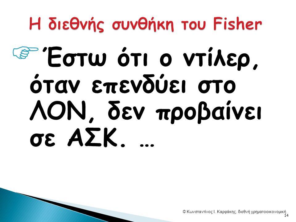  Έστω ότι ο ντίλερ, όταν επενδύει στο ΛΟΝ, δεν προβαίνει σε ΑΣΚ. … © Κωνσταντίνος Ι. Καρφάκης, διεθνή χρηματοοικονομική 14