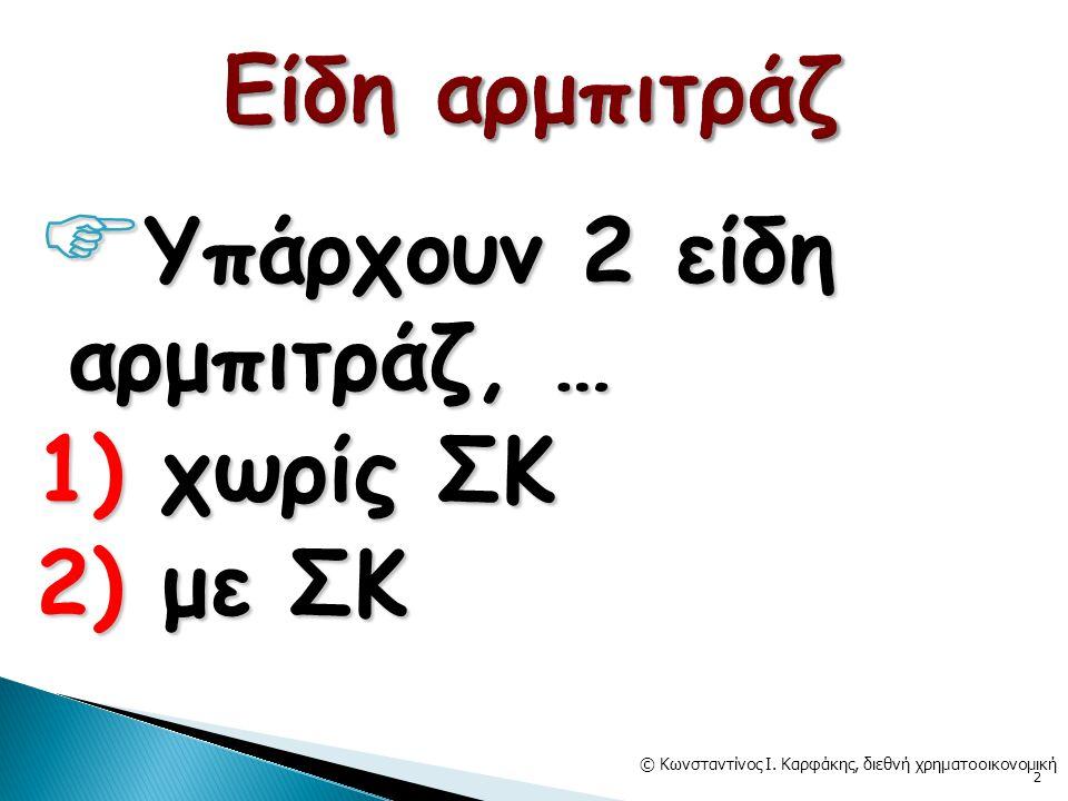 Υπάρχουν 2 είδη αρμπιτράζ, … 1) χωρίς ΣΚ 2) με ΣΚ © Κωνσταντίνος Ι. Καρφάκης, διεθνή χρηματοοικονομική 2