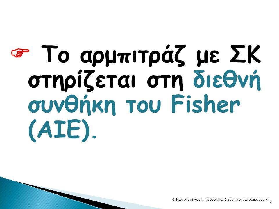  Το αρμπιτράζ με ΣΚ στηρίζεται στη διεθνή συνθήκη του Fisher (ΑΙΕ). © Κωνσταντίνος Ι. Καρφάκης, διεθνή χρηματοοικονομική 4
