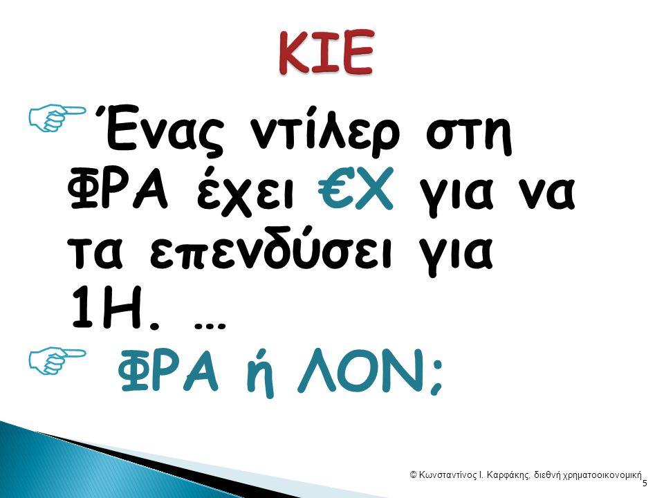 Ένας ντίλερ στη ΦΡΑ έχει €Χ για να τα επενδύσει για 1Η. …  ΦΡΑ ή ΛΟΝ; © Κωνσταντίνος Ι. Καρφάκης, διεθνή χρηματοοικονομική 5