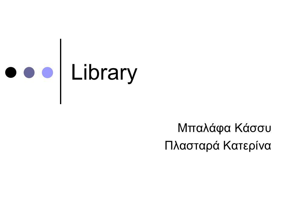 Library Μπαλάφα Κάσσυ Πλασταρά Κατερίνα