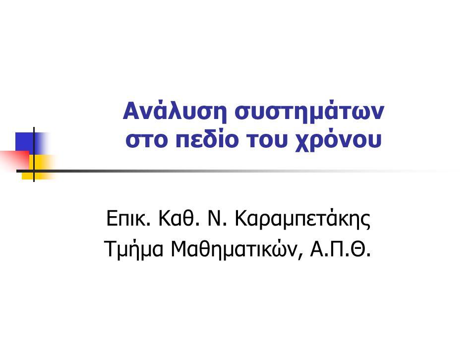 Ανάλυση συστημάτων στο πεδίο του χρόνου Επικ. Καθ. Ν. Καραμπετάκης Τμήμα Μαθηματικών, Α.Π.Θ.