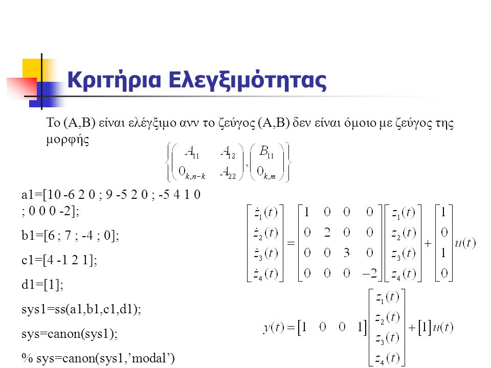 Κριτήρια Ελεγξιμότητας Το (Α,Β) είναι ελέγξιμο ανν το ζεύγος (Α,Β) δεν είναι όμοιο με ζεύγος της μορφής a1=[10 -6 2 0 ; 9 -5 2 0 ; -5 4 1 0 ; 0 0 0 -2