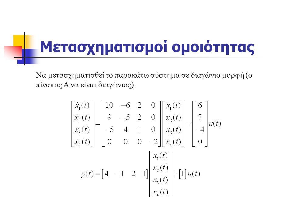 Να μετασχηματισθεί το παρακάτω σύστημα σε διαγώνιο μορφή (ο πίνακας Α να είναι διαγώνιος).