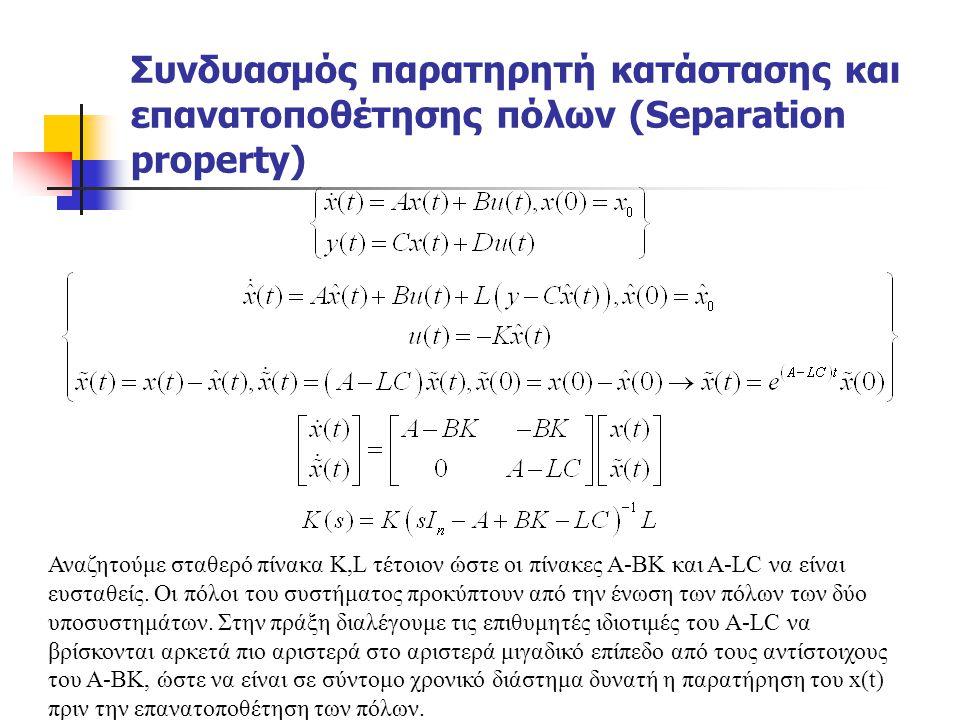 Συνδυασμός παρατηρητή κατάστασης και επανατοποθέτησης πόλων (Separation property) Αναζητούμε σταθερό πίνακα K,L τέτοιον ώστε οι πίνακες A-BK και A-LC