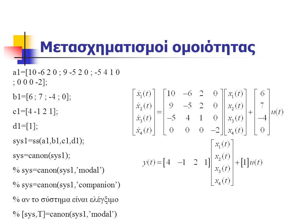 a1=[10 -6 2 0 ; 9 -5 2 0 ; -5 4 1 0 ; 0 0 0 -2]; b1=[6 ; 7 ; -4 ; 0]; c1=[4 -1 2 1]; d1=[1]; sys1=ss(a1,b1,c1,d1); sys=canon(sys1); % sys=canon(sys1,'